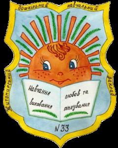 ДНЗ №33